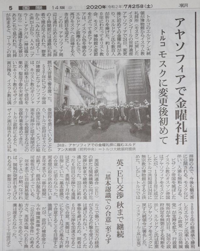 Ayasofya'da ilk Cuma namazı... Japon basınında büyük ses getirdi!